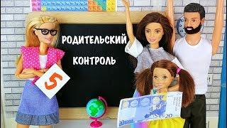ПОМОГУ С ДОМАШКОЙ ЗА ВОЗНАГРАЖДЕНИЕ Мультик #Барби Школа Куклы Игрушки Для девочек