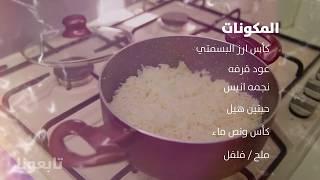 مطبخ شفيق - أسهل طريقة طبخ الارز مليء في النكهات - Fast easy way to cook Flavored rice