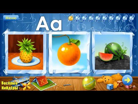 📗✍Алфавит игры для малышей! Азбука учим буквы АБВГД!👩🏫 Развивающий мультик Игра Для детей👧👶#1