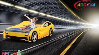 Кровать Феррари (кровать машина Ferrari f12)