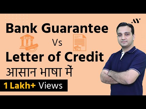 Bank Guarantee (BG) vs Letter of Credit (LC) - Hindi