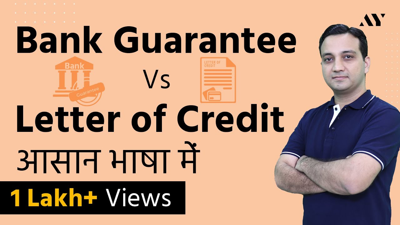 Bank Guarantee (BG) vs Letter of Credit (LC) - Hindi