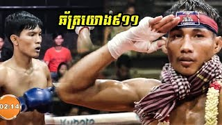 ខេម ចាន់ Khem Chan Vs (Thai) Anuntasak, 26/October/2018, BayonTV Boxing
