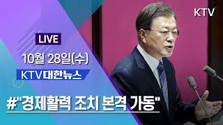 "KTV 대한뉴스ㅣ문대통령 국회 시정연설 ""경제…"