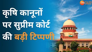 Farmers Protest Latest News | kisan Andolan पर  Supreme Court की बड़ी टिप्पणी | Latest Hindi