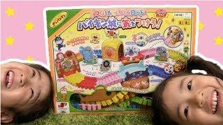 アンパンマン つなげてくねくねロード バイキン城にきをつけろ! thumbnail