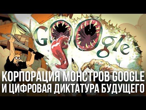 "Дмитрий Перетолчин. ""Корпорация монстров Google и цифровая диктатура будущего"""