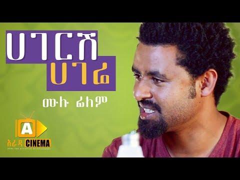 ሀገርሽ ሀገሬ - Hageresh Hagere - Ethiopian Movie  2019