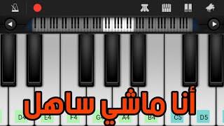 Saad Lamjarred - Ana Machi Sahel piano سعد لمجرد - انا ماشي ساهل