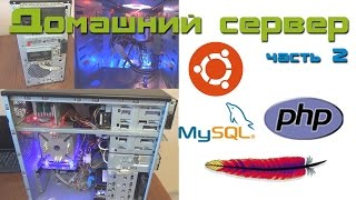 Домашний сервер, часть 2. Установка Ubuntu Server + web сервер + FTP