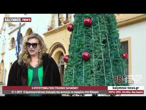 21-1-2019 Ο Χριστουγεννιάτικος στολισμός που συνεχίζει να παραμένει στην Κάλυμνο