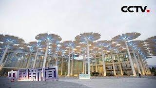 [中国新闻] 魅力世园 世园会园区未来功能丰富多样 | CCTV中文国际