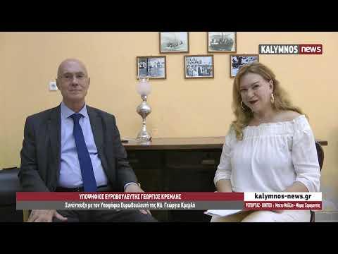 Συνέντευξη με τον Υποψήφιο Ευρωβουλευτή της ΝΔ Γεώργιο Κρεμλή