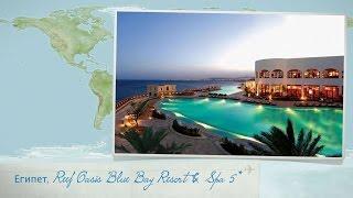 Отзыв об отеле Reef Oasis Blue Bay Resort & Spa 5* в Египте, Шарм-эль-Шейх