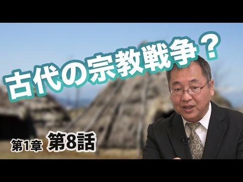 #8 (日本の歴史 1-8) 古代の宗教戦争? 〜宗教の源は多神教だった!?〜