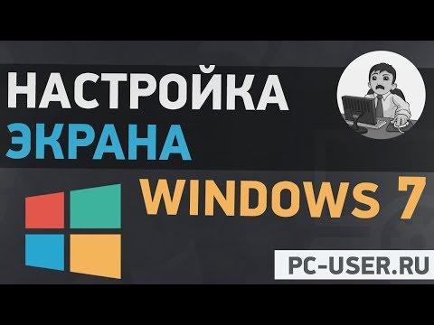 Урок #8. Настройка экрана Windows 7. Подробная инструкция