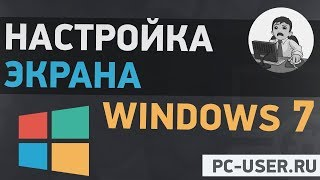 как сделать яркий монитор в Windows 7