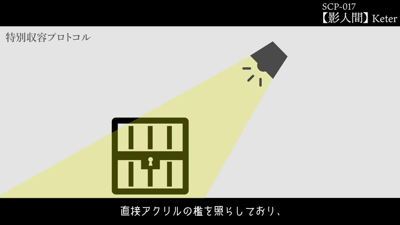 【SCP-017】影人間【SCP紹介】