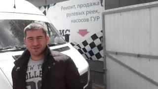 ГУР Сервіс - відгук про ремонт рульової рейки автомобіля VW LT 35