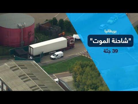 العثور على 39 جثة داخل شاحنة في لندن  - نشر قبل 4 ساعة