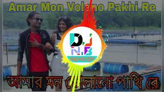 Amar Mon Volano Pakhi Re #আমার মন ভোলানো পাখি রে#Dj Binod Babu And Dj Nibaran Babu