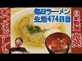 【川口駅ラーメン】自家製麺 竜葵 1000円で食べられる絶品ひつまぶしと塩そばをすす…