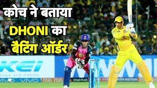 Chennai's Coach Reveals Dhoni's batting order for IPL 2019 | Sports Tak