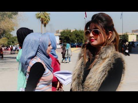 ستايل جامعة بغداد 2017