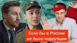 Если бы в России не было коррупции  |  Громкие рыбы