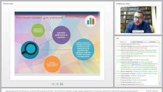 Организация проектной деятельности на уроках ОБЖ