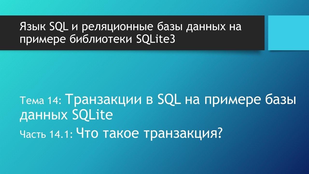 SQL запросы. Простое определние транзакции в SQL и примеры из жизни транзакций в базах данных