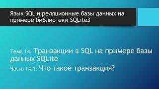 видео Изучаем MySQL | Урок №33 - Начало