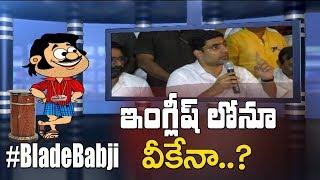 Blade Babji Satirical Show | Trolls On Nara Lokesh English Speech | Prime9 News