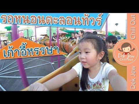 เด็กจิ๋วเล่นเก้าอี้หรรษา และรถไฟเหาะ (Global Carnival#2) [N'Prim W327]