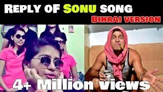 Reply of Sonu Song (Bihari ver.)| Sonu Tuza Mazyavar Bharosa Nay Kay || Praveen Arya