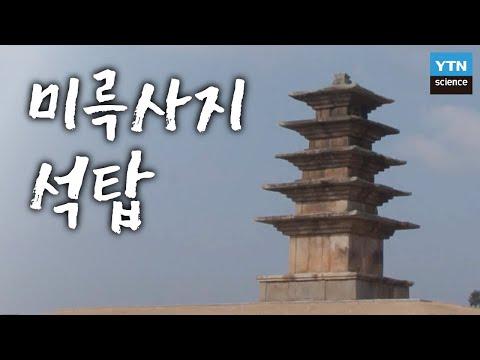 토목과 건축의 백미, 미륵사지 석탑 / YTN 사이언스