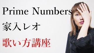 【ドラマ緊急取調室主題歌】Prime Numbers(プライムナンバーズ)/家入レオ 歌い方講座 いくちゃんねる