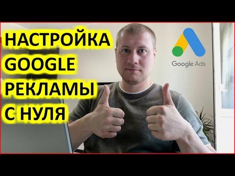 Видеоуроки гугл адвордс