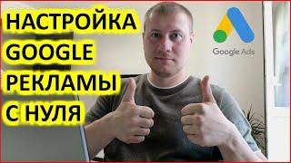 Настройка Google Ads (Adwords) 2020 | Настройка Гугл рекламы 2020 для новичков