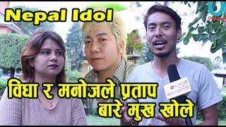 Nepal Idol बाट बाहिरिए पछी पहिलो पटक मिडियामा एक साथ विद्या र मनोज - Nepal Idol । Bidhya & Manoj