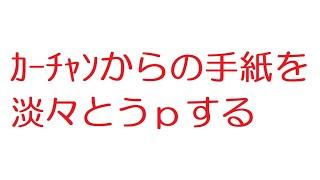 【2ch】カーチャンからの手紙を淡々とうpする