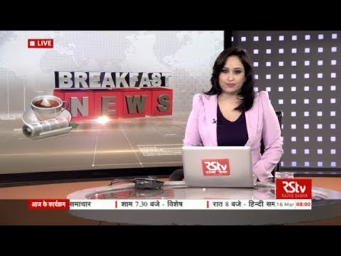 English News Bulletin – Mar 16, 2018 (8 am)