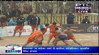 england vs iran   men s   for 3rd position   5th world cup kabaddi punjab 2014
