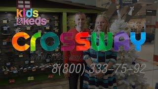 Отзывы о CROSSWAY КроссВэй KIDS & KEDS сети магазинов детской обуви и одежды(Сrossway - детская обувь оптом http://www.cross-way.ru/ Отзыв партнёра CROSSWAY КроссВэй KIDS & KEDS сети магазинов детской обуви..., 2015-12-22T15:04:43.000Z)