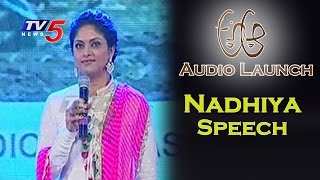 nadhiya-speech-nithin-samantha-trivikram-a-aa-audio-launch-tv5-news
