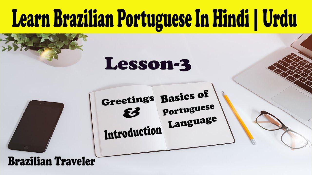 Portuguese Language Lesson-3 | Portuguese Language for Beginners | Hindi |Urdu | Learn Portuguese