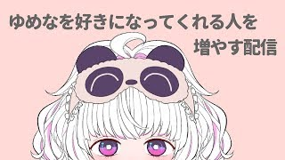 [LIVE] テスト配信だよ!