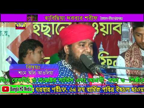 Bangla waz 2018 Hafez Qari Gazi MA Zillur Rahman Asheqi, Sylhet.শানে অলি আওলিয়া