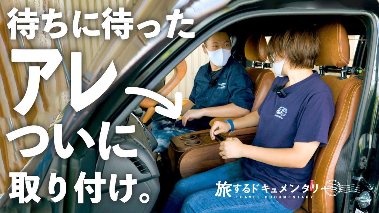 ハイエースの運転席周りが激変?!【プレゼント企画あり】