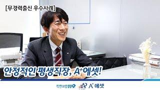 [무경력 성공사례] 안정적인 평생직장, A+에셋!